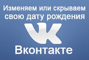 Как изменить или скрыть дату рождения на Вконтакте