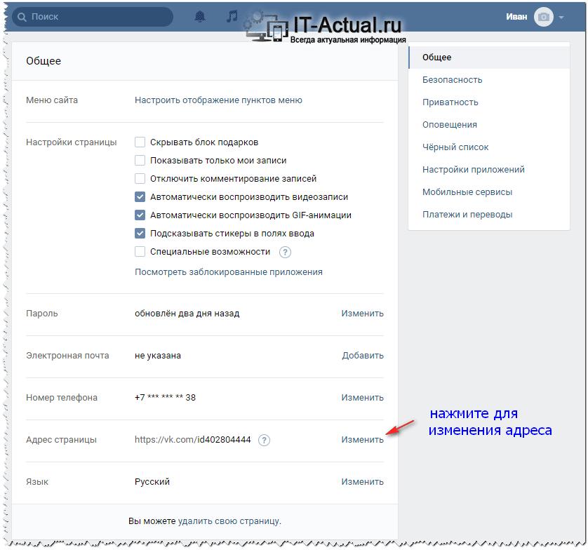 Общий блок настроек социальной сети Вконтакте: изменяем интернет-адрес своего профиля