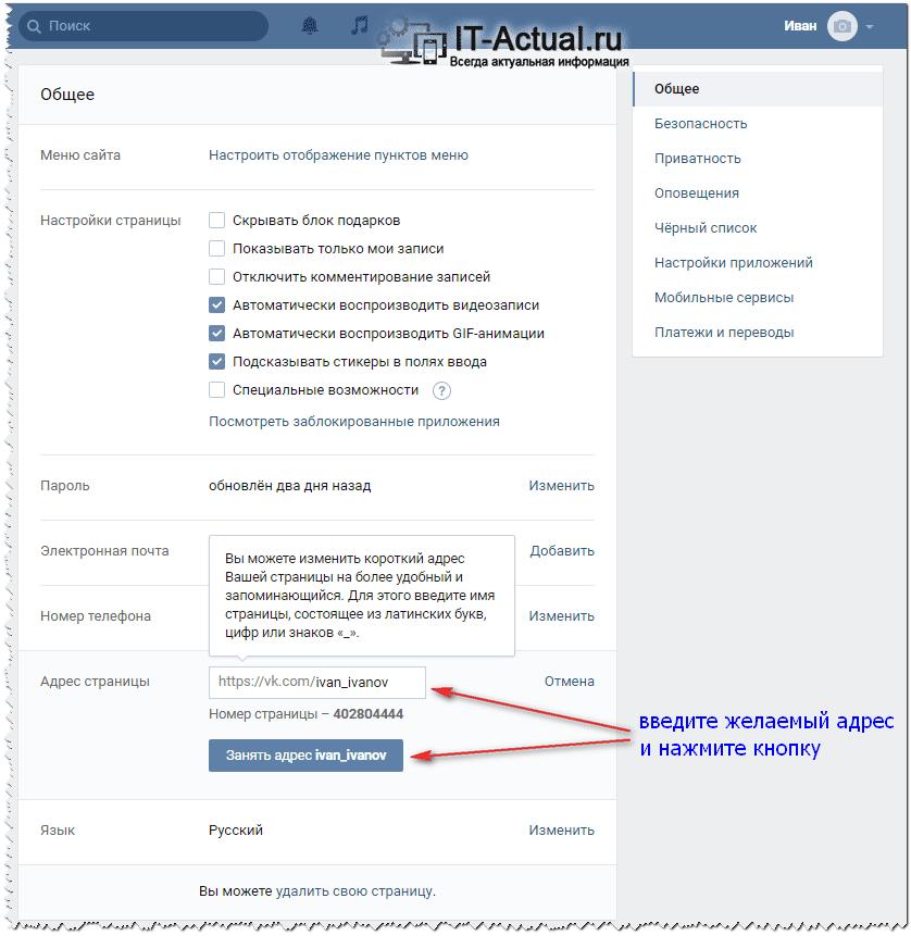 Вводим новый интернет-адрес своего профиля