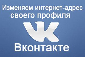 Инструкция: как задать красивую ссылку для вашего профиля социальной сети Вконтакте