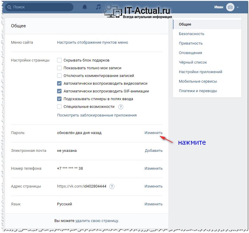 Общий блок настроек социальной сети Вконтакте: изменяем пароль