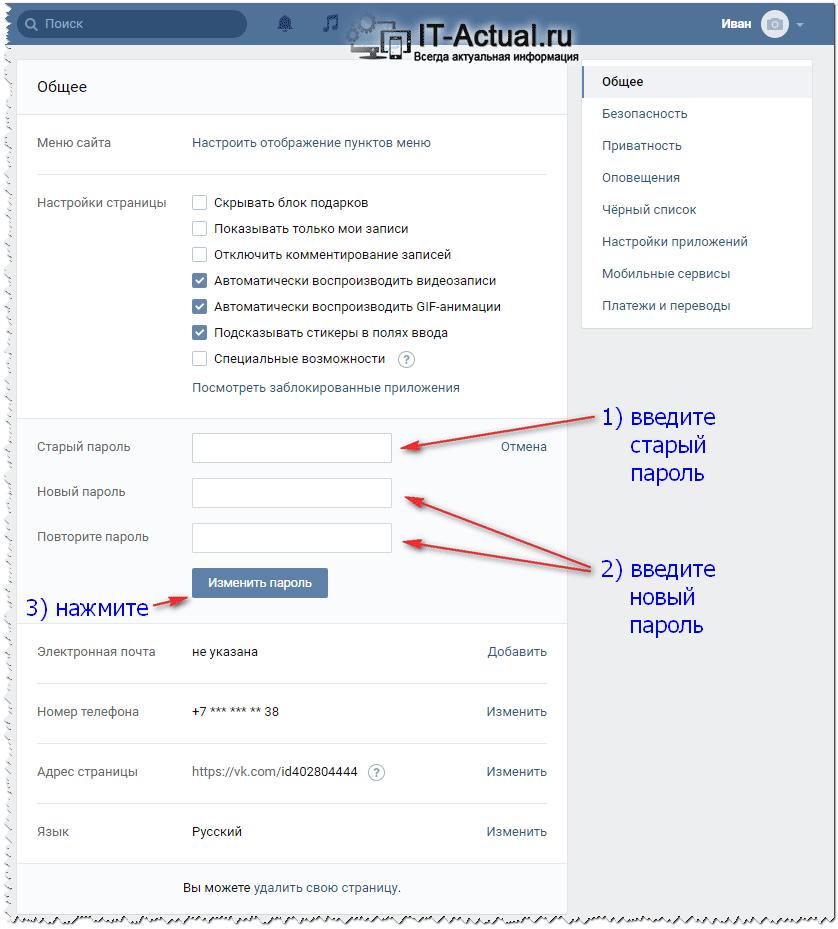 Форма изменения пароля в настройках социальной сети Вконтакте