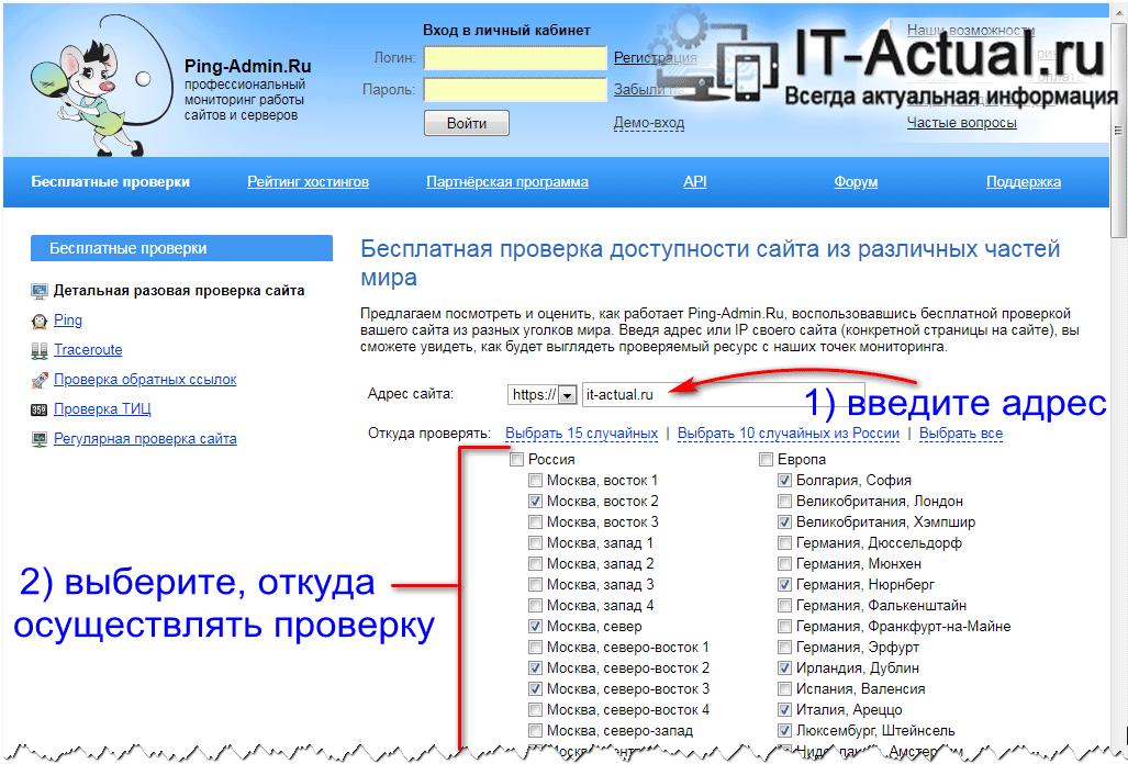 Как проверить сайт на доступность из разных стран и городов