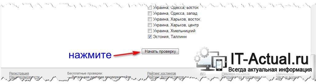 Запускаем процедуру проверки сайта на доступность из разных стран и городов
