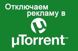 Как убрать рекламу из интерфейса uTorrent – инструкция