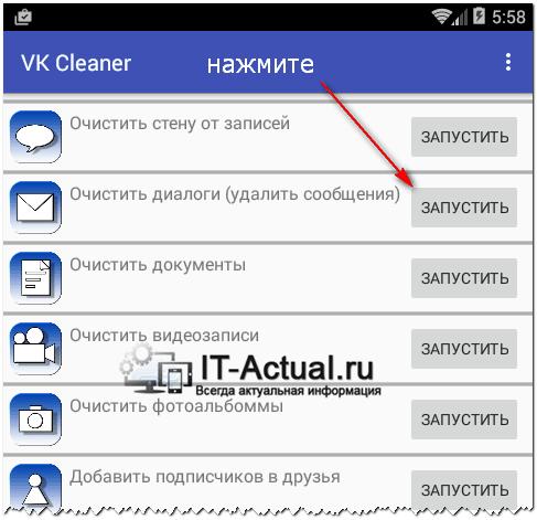 Запуск очистки всех сообщений и диалогов во Вконтакте