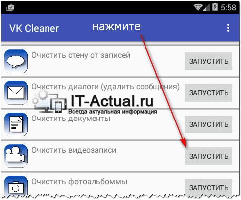 Запуск очистки всех видеозаписей, что находятся в профиле во Вконтакте