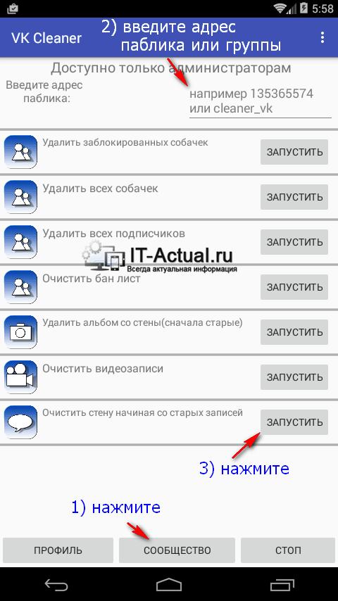 Переход в меню и запуск очистки стены от записей в группе или паблике Вконтакте