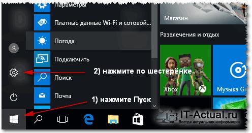 Вызов системного окна «Параметры Windows»