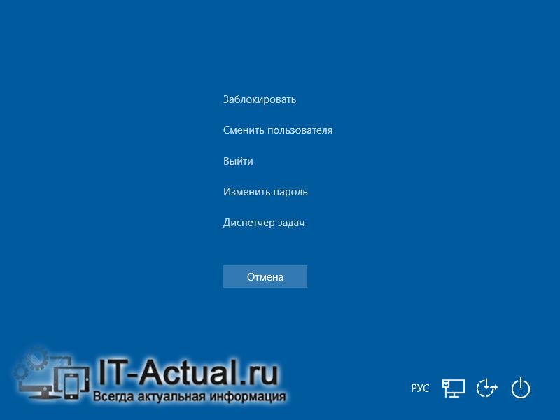Системное меню, вызываемое нажатием комбинации клавиш Ctrl + Alt + Del