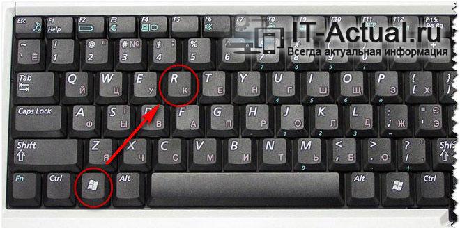 Комбинация клавиш «Win + R» на клавиатуре