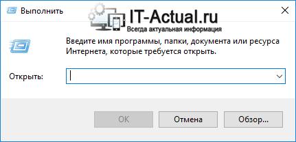 Системное окно «Выполнить» в Windows 10