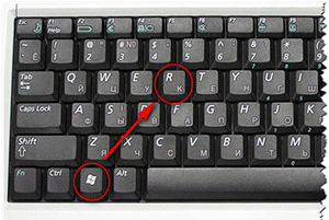 Комбинация клавиш Win + R – где находится, как нажать