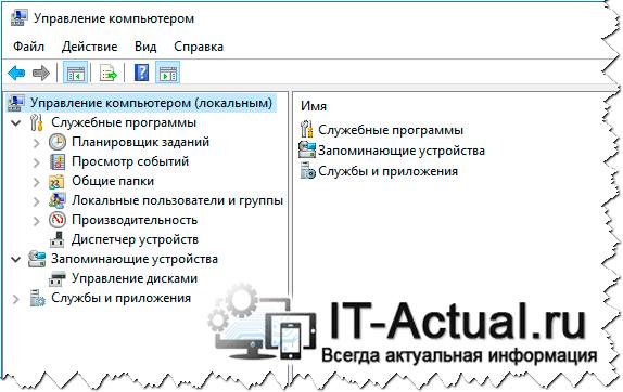 Управление компьютером – что может, как открыть его в Windows 10