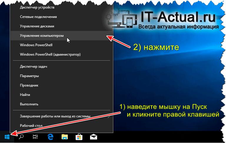 Открытие окна «Управление компьютером» через Пуск в Windows 10