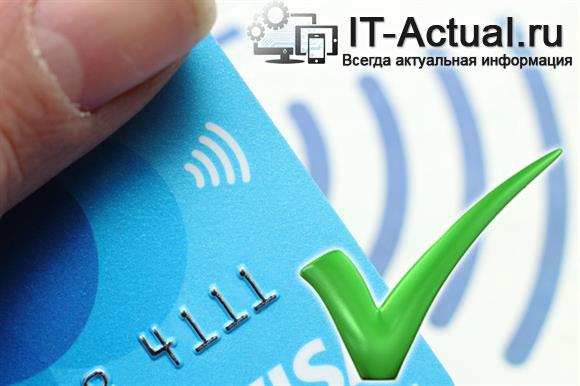 Использование карты с поддержкой бесконтактных платежей безопасно