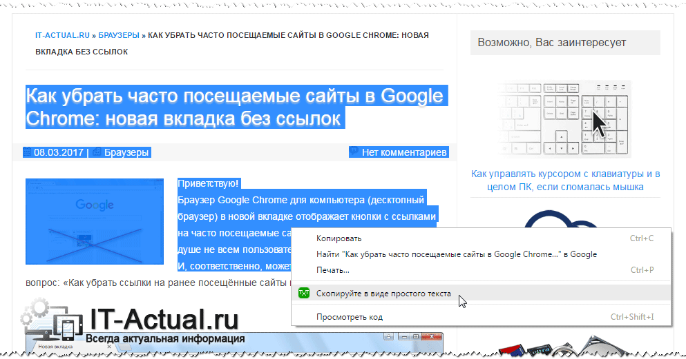 Контекстная реклама google chrome