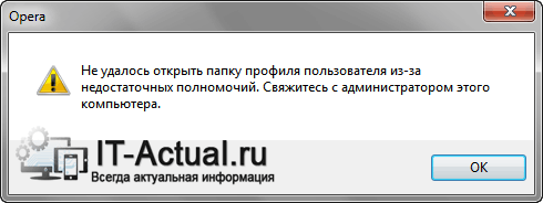 Ошибка «Не удалось открыть папку профиля пользователя из-за недостаточных полномочий»
