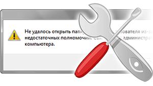 Не удалось открыть папку профиля пользователя из-за недостаточных полномочий – что за ошибка, как исправить