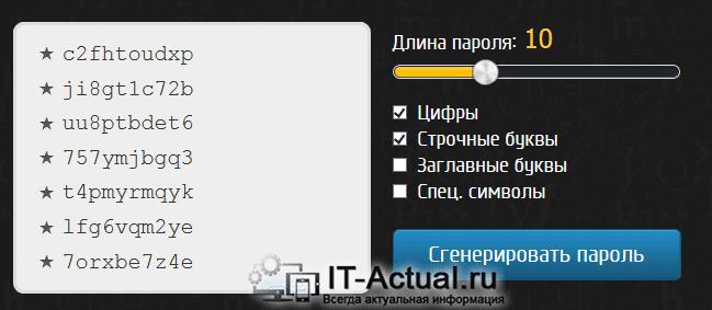 Типовой сервис онлайн-генератор паролей