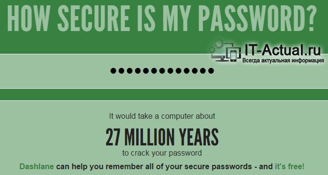 Сервис «How Secure Is My Password?»
