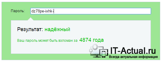 Сервис «2IP: Стойкость пароля»