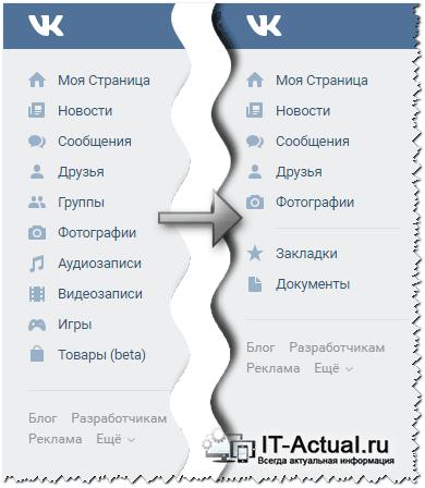 Пример отредактированного основного меню Вконтакте