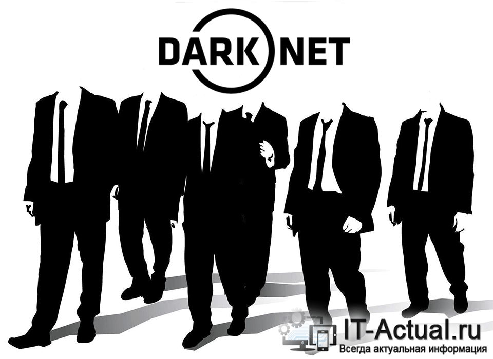 Пользователи даркнет сети