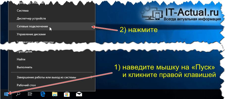 Как узнать, какие программы и сколько расходуют трафика в Windows 10