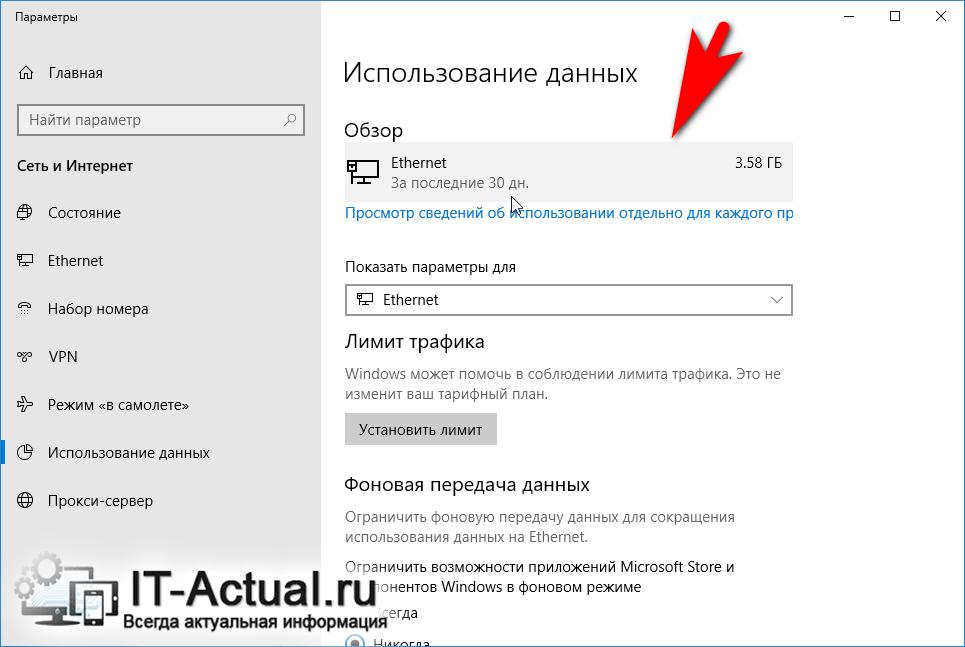 Окно «Использование данных» – выберите ваше Интернет подключение
