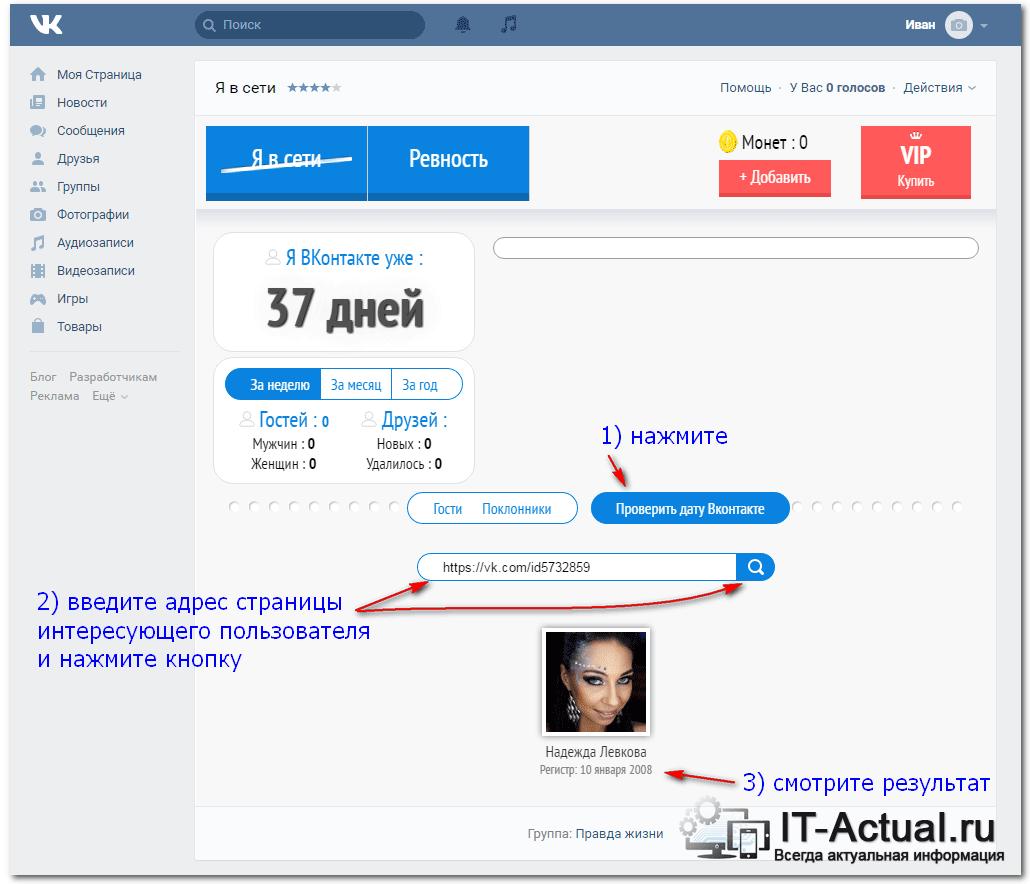 Просмотр даты регистрации пользователя в приложении «Я в сети» в социальной сети Вконтакте