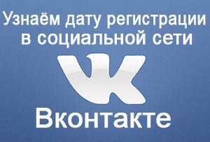 Как узнать дату регистрации пользователя на Вконтакте – инструкция