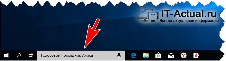 Поисковая строка голосового помощника Алиса в панели задач Windows