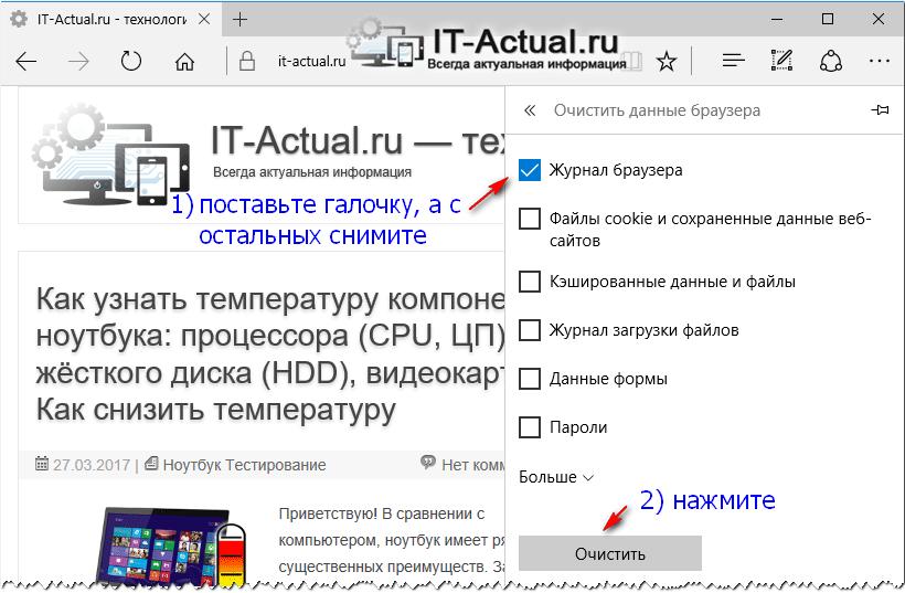 Меню очистки журнала просмотренных страниц и сайтов в браузере Microsoft Edge