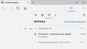 Microsoft Edge – как посмотреть и удалить историю просмотренных страниц сайтов