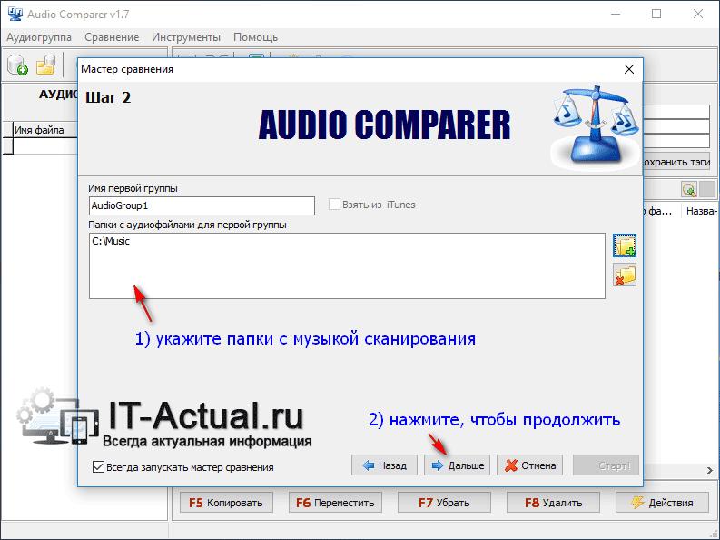 Окно программы Audio Comparer