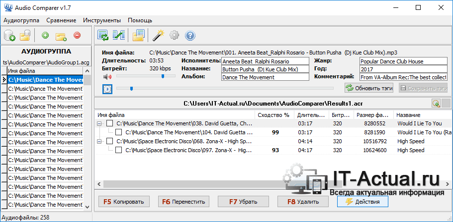 Окно Audio Comparer с результатами сканирования