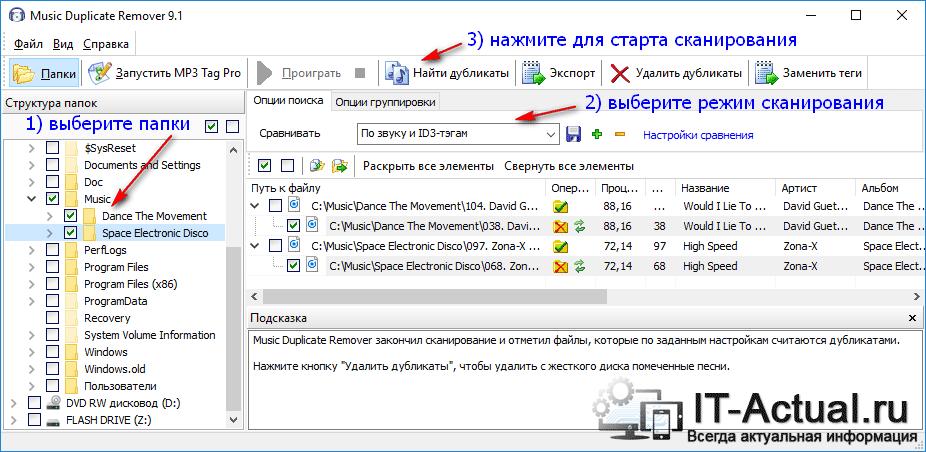 Окно программы Music Duplicate Remover