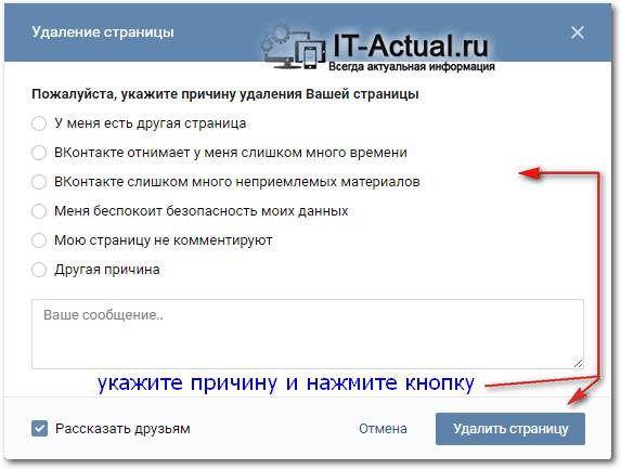 Окно, в котором указывается причина и производится непосредственное удаление профиля Вконтакте