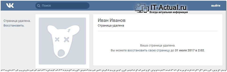 Пример удалённого профиля Вконтакте