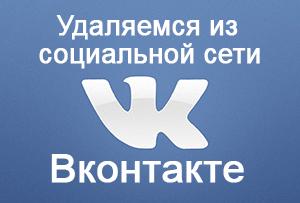 Как удалиться из Вконтакте в 2019 году + видеоинструкция