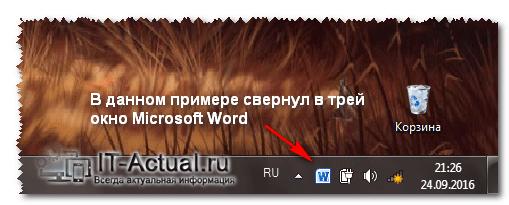 Сворачиваем окно любой программы в трей с помощью DesktopOK