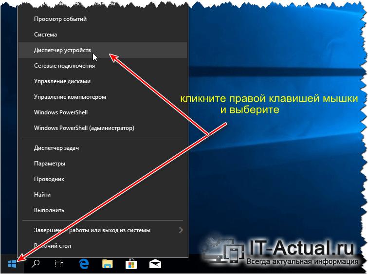 Открываем «Диспетчер устройств» через меню Пуск в Windows 10