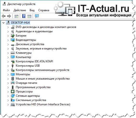Окно диспетчера задач со списком устройств в Windows 10