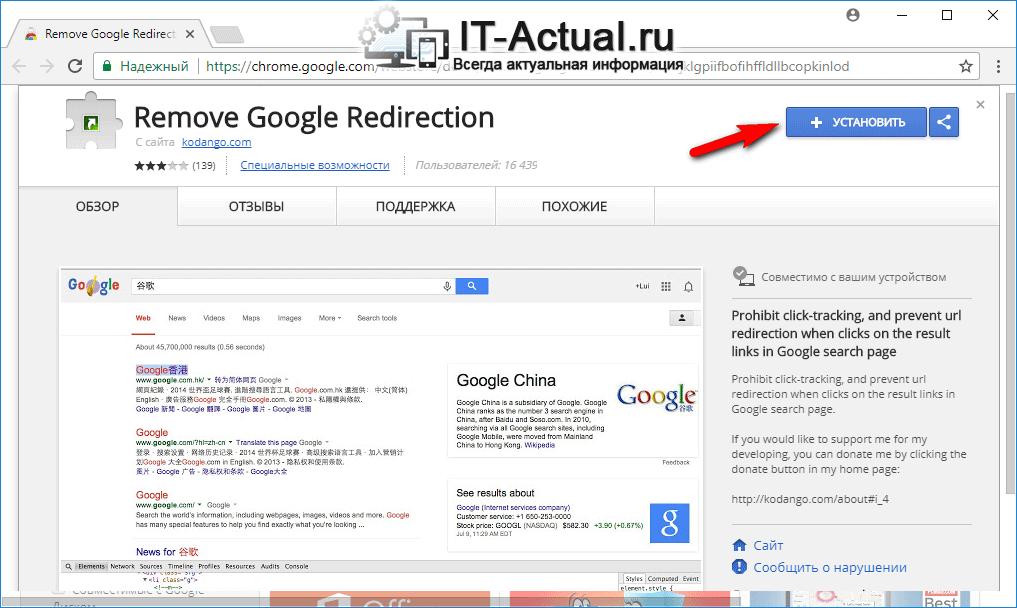 Страница расширения «Remove Google Redirection»