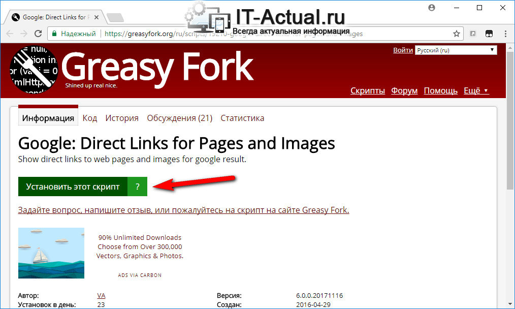 Страница UserJS «Google: Direct Links for Pages and Images»