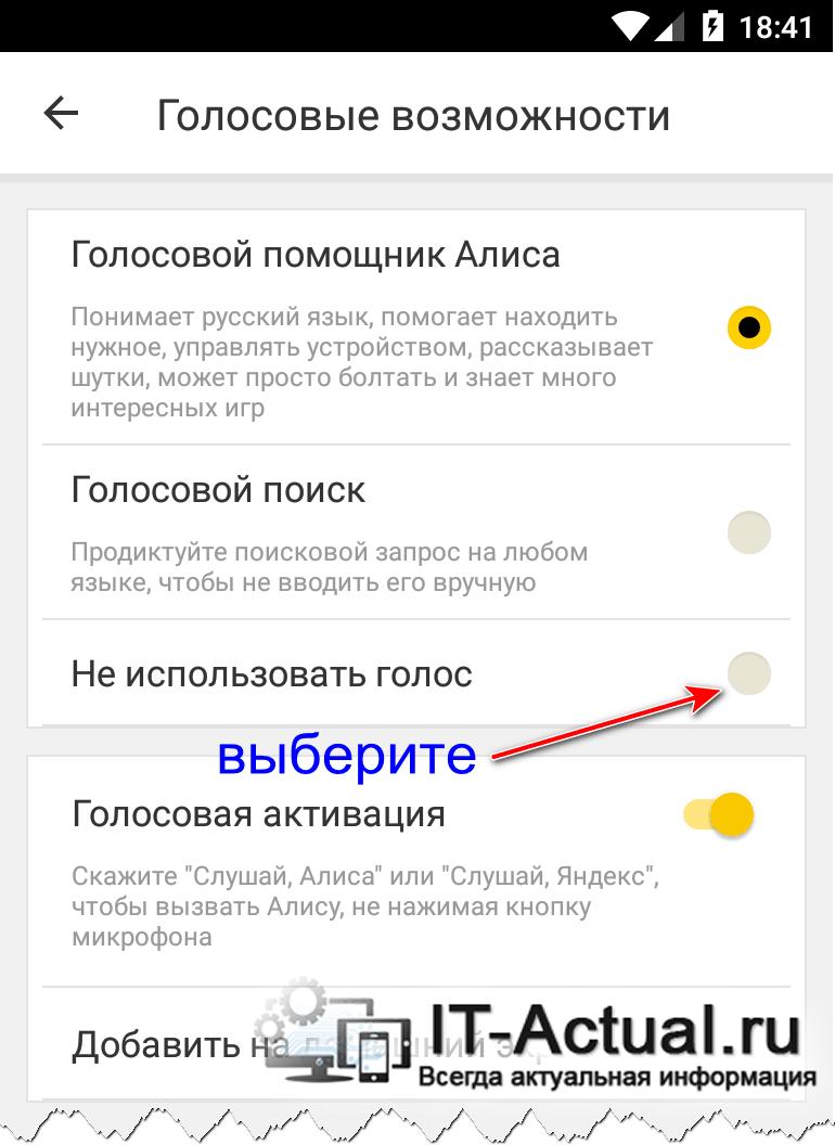 Полное отключение голосового помощника Алиса в Яндекс Браузере