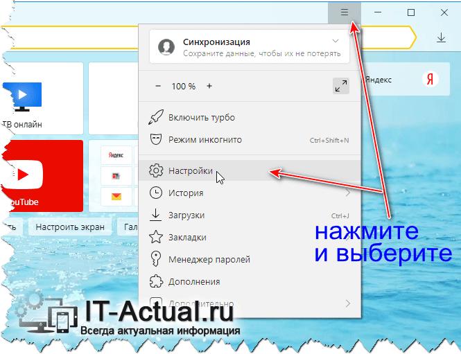Открываем основное меню в Яндекс Браузер для компьютера
