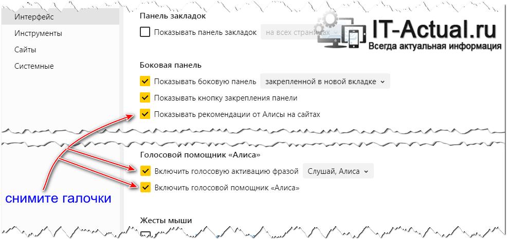 Отключаем голосовой помощник Алиса в Яндекс браузере для компьютера