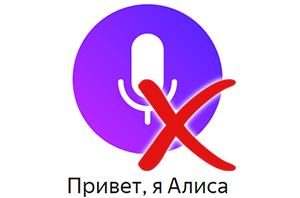 Как отключить (удалить) Алиса из Яндекс Браузер